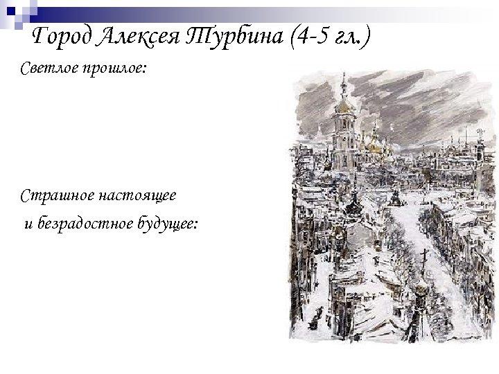 Город Алексея Турбина (4 -5 гл. ) Светлое прошлое: -сияющие электрические шары -загадочные и