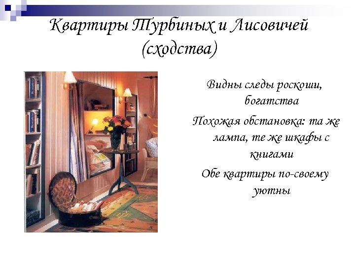 Квартиры Турбиных и Лисовичей (сходства) Видны следы роскоши, богатства Похожая обстановка: та же лампа,