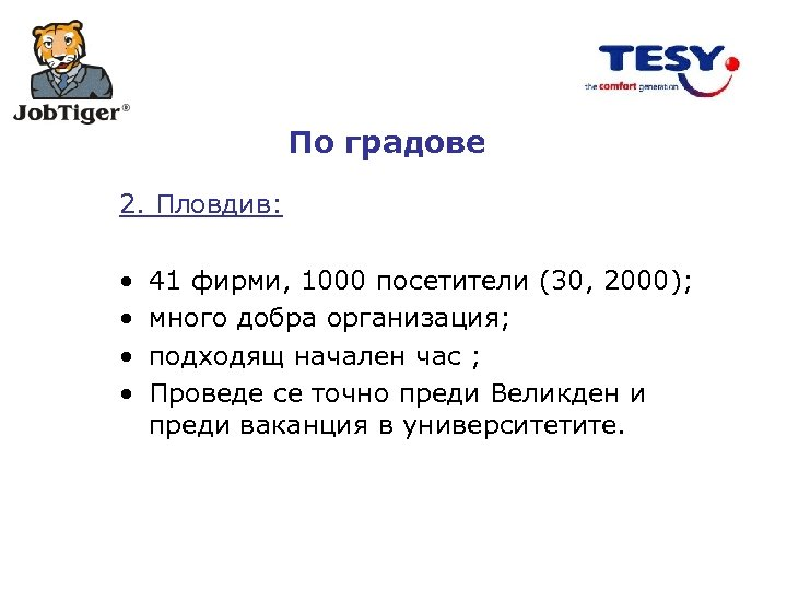 По градове 2. Пловдив: • • 41 фирми, 1000 посетители (30, 2000); много добра