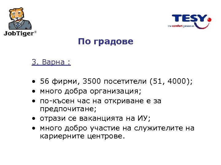 По градове 3. Варна : • 56 фирми, 3500 посетители (51, 4000); • много