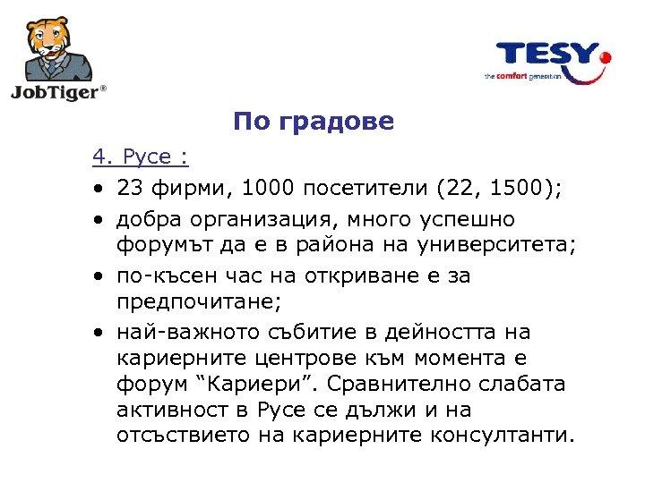По градове 4. Русе : • 23 фирми, 1000 посетители (22, 1500); • добра