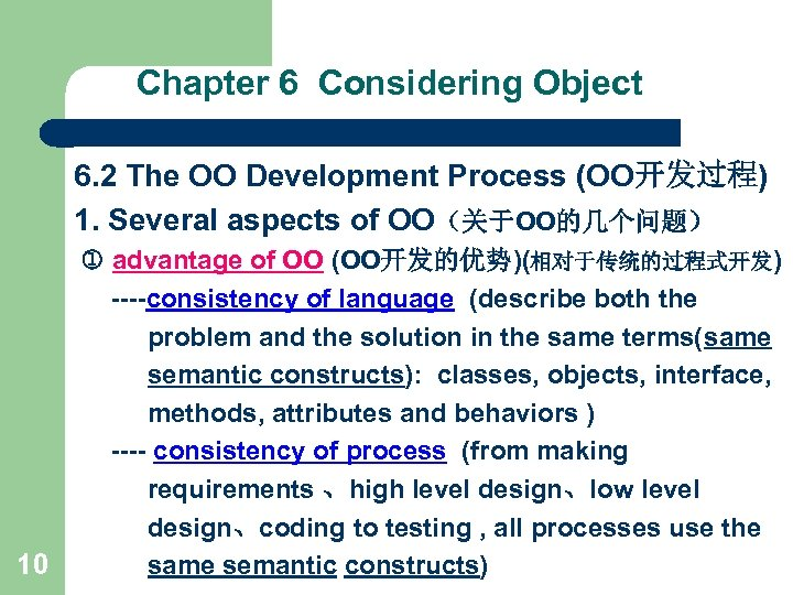 Chapter 6 Considering Object 6. 2 The OO Development Process (OO开发过程) 1. Several aspects