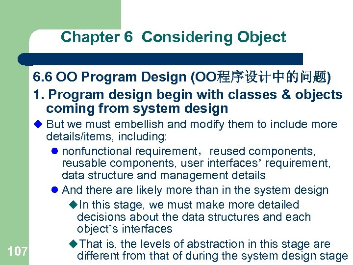 Chapter 6 Considering Object 6. 6 OO Program Design (OO程序设计中的问题) 1. Program design begin
