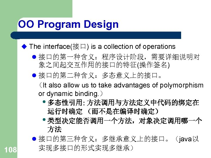 OO Program Design u The interface(接口) is a collection of operations l 接口的第一种含义:程序设计阶段,需要详细说明对 108