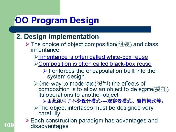 OO Program Design 2. Design Implementation Ø The choice of object composition(组装) and class