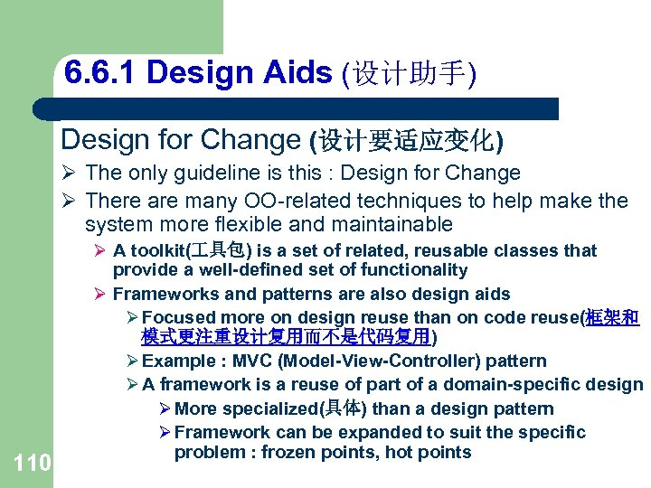 6. 6. 1 Design Aids (设计助手) Design for Change (设计要适应变化) Ø The only guideline
