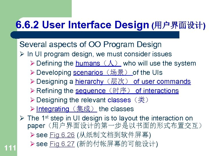 6. 6. 2 User Interface Design (用户界面设计) Several aspects of OO Program Design 111