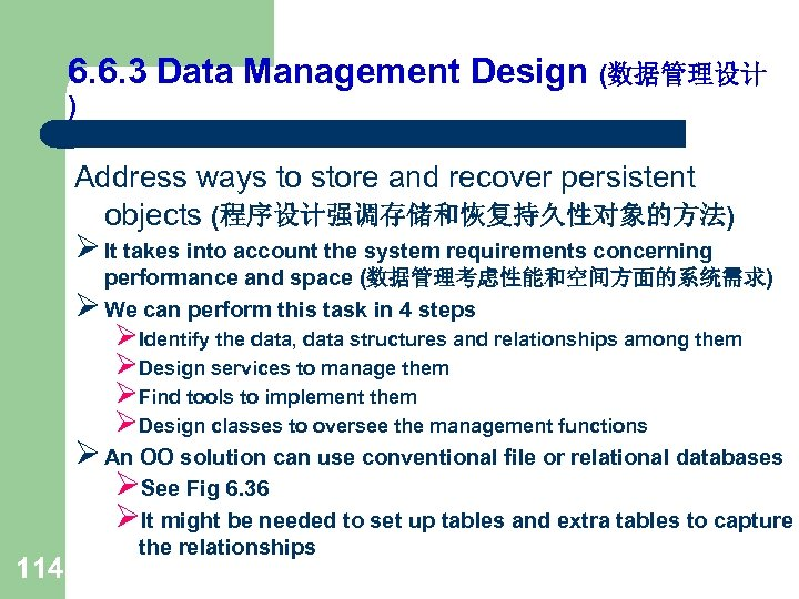 6. 6. 3 Data Management Design (数据管理设计 ) Address ways to store and recover