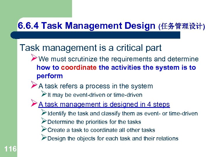 6. 6. 4 Task Management Design (任务管理设计) Task management is a critical part ØWe