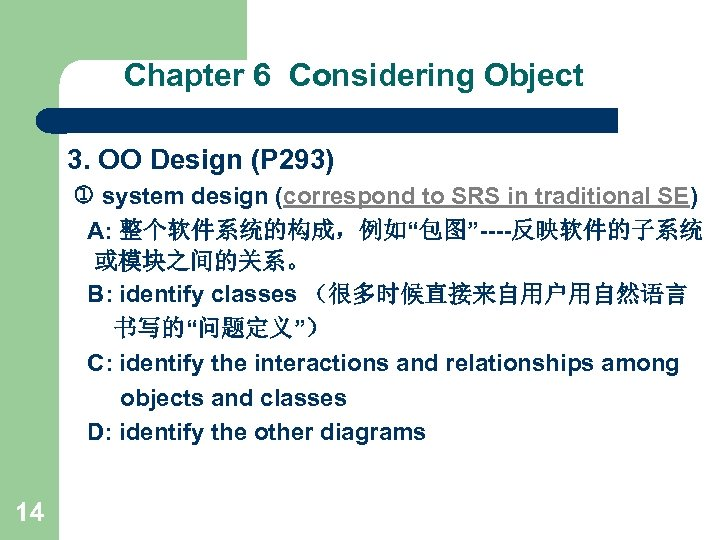 Chapter 6 Considering Object 3. OO Design (P 293) system design (correspond to SRS