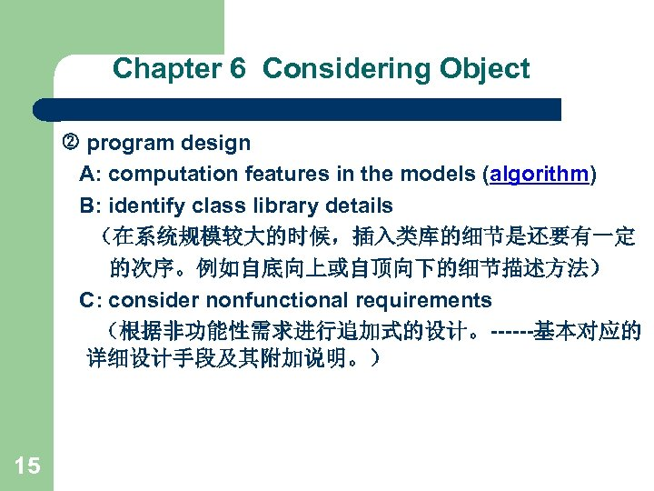 Chapter 6 Considering Object program design A: computation features in the models (algorithm) B: