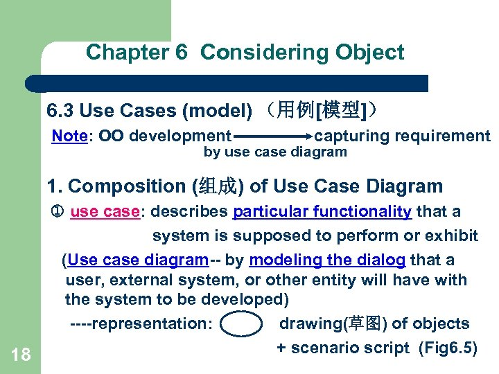 Chapter 6 Considering Object 6. 3 Use Cases (model) (用例[模型]) Note: OO development capturing