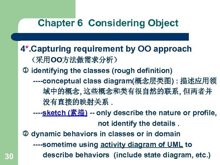Chapter 6 Considering Object 4*. Capturing requirement by OO approach 30 (采用OO方法做需求分析) identifying the