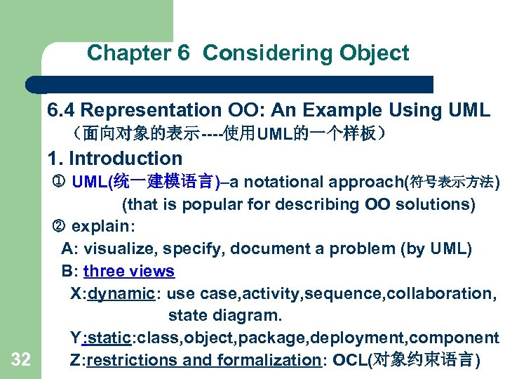 Chapter 6 Considering Object 6. 4 Representation OO: An Example Using UML (面向对象的表示----使用UML的一个样板) 1.
