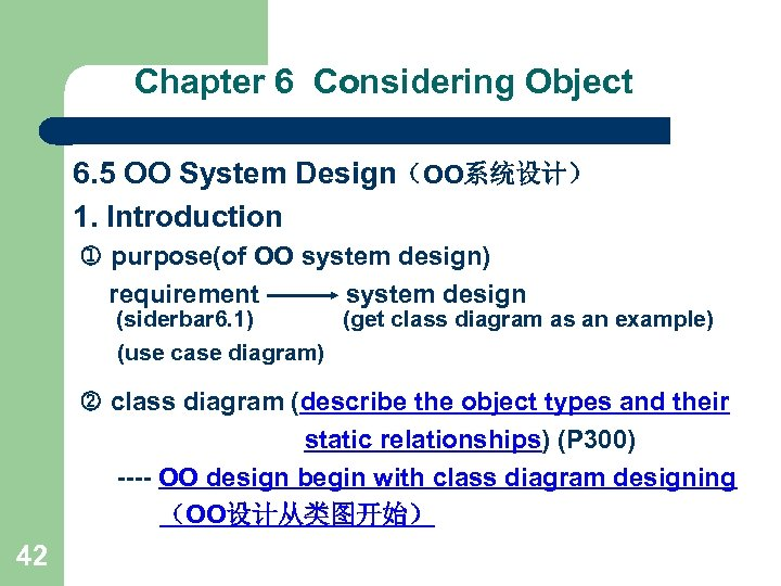 Chapter 6 Considering Object 6. 5 OO System Design(OO系统设计) 1. Introduction purpose(of OO system