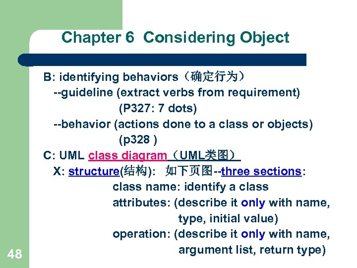 Chapter 6 Considering Object 48 B: identifying behaviors(确定行为) --guideline (extract verbs from requirement) (P