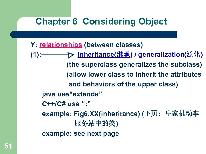 Chapter 6 Considering Object Y: relationships (between classes) (1): inheritance(继承) / generalization(泛化) (the superclass
