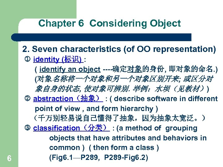 Chapter 6 Considering Object 2. Seven characteristics (of OO representation) 6 identity (标识) :