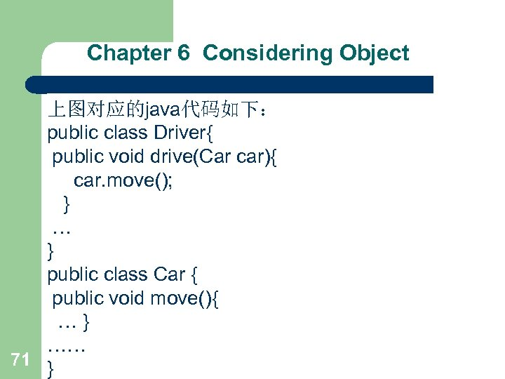 Chapter 6 Considering Object 上图对应的java代码如下: public class Driver{ public void drive(Car car){ car. move();