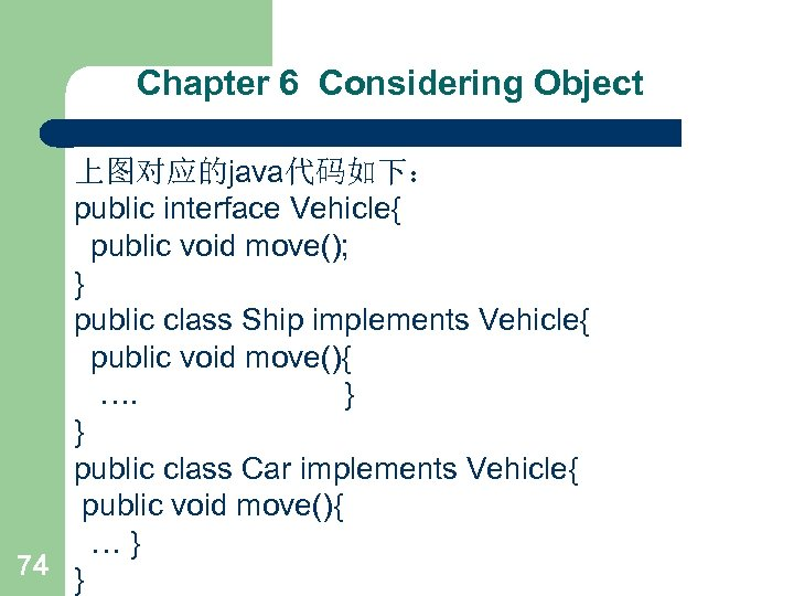 Chapter 6 Considering Object 上图对应的java代码如下: public interface Vehicle{ public void move(); } public class
