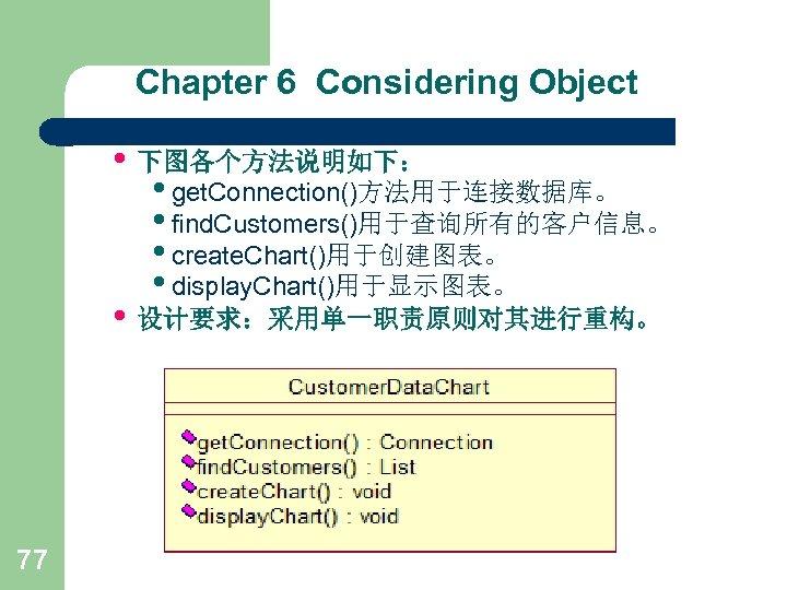 Chapter 6 Considering Object • 下图各个方法说明如下: • get. Connection()方法用于连接数据库。 • find. Customers()用于查询所有的客户信息。 • create.