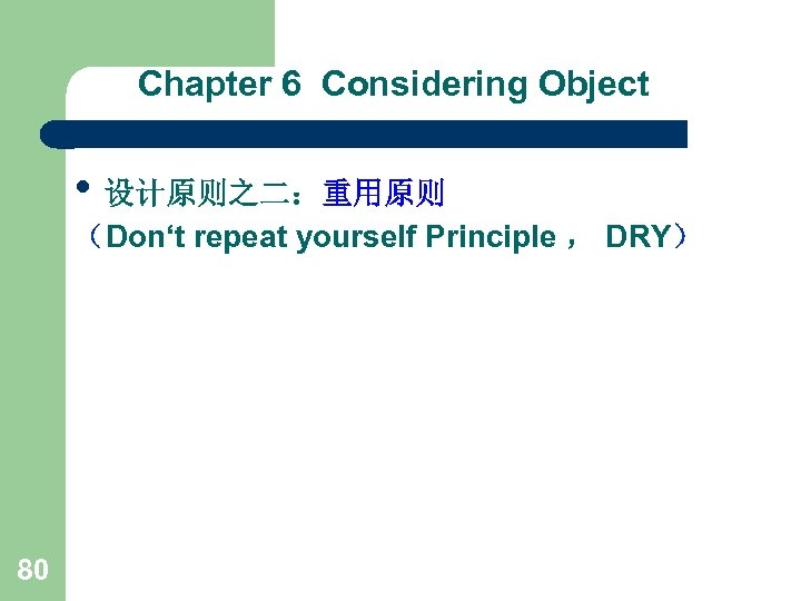 Chapter 6 Considering Object • 设计原则之二:重用原则 (Don't repeat yourself Principle , DRY) 80