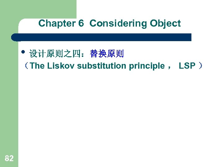 Chapter 6 Considering Object • 设计原则之四:替换原则 (The Liskov substitution principle , LSP ) 82
