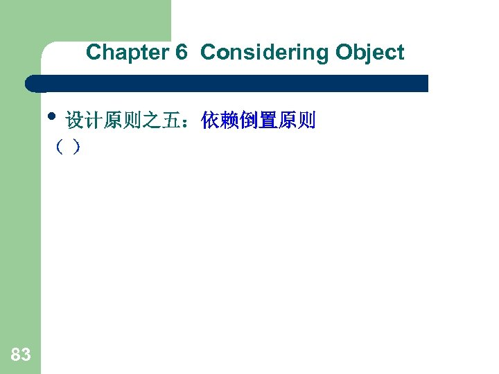 Chapter 6 Considering Object • 设计原则之五:依赖倒置原则 () 83