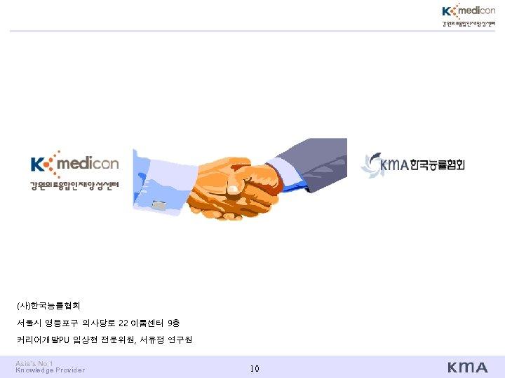 (사)한국능률협회 서울시 영등포구 의사당로 22 이룸센터 9층 커리어개발PU 임상현 전문위원, 서유정 연구원 Asia's No.