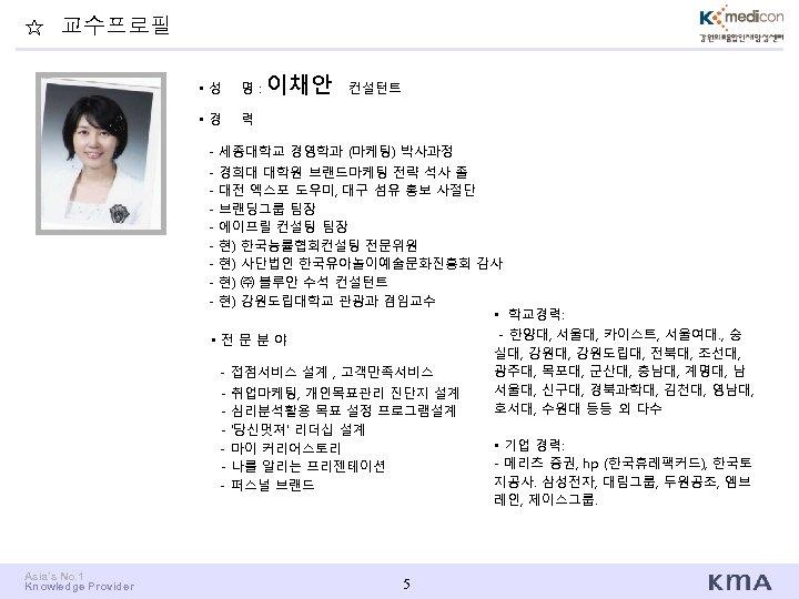 ☆ 교수프로필 • 성 명: • 경 이채안 컨설턴트 력 - 세종대학교 경영학과 (마케팅)