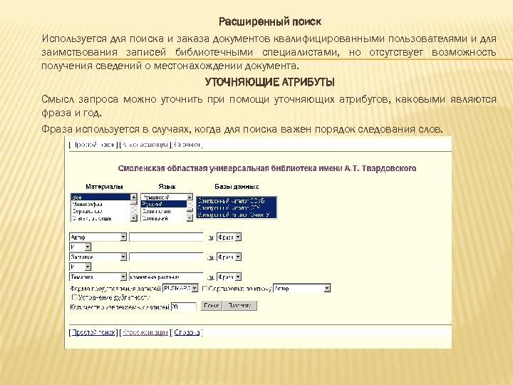 Расширенный поиск Используется для поиска и заказа документов квалифицированными пользователями и для заимствования записей