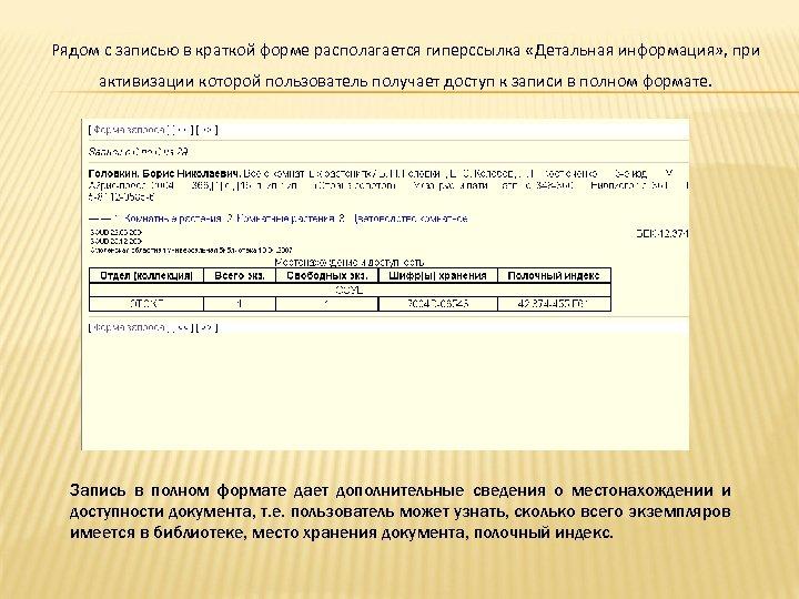 Рядом с записью в краткой форме располагается гиперссылка «Детальная информация» , при активизации которой