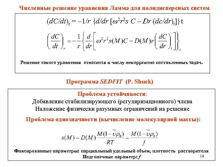 Численные решение уравнения Ламма для полидисперсных систем (d. C/dt)r = – 1/r {d/dr [ω2