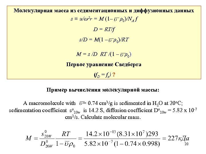 Молекулярная масса из седиментационных и диффузионных данных s ≡ u/ω2 r = M (1–