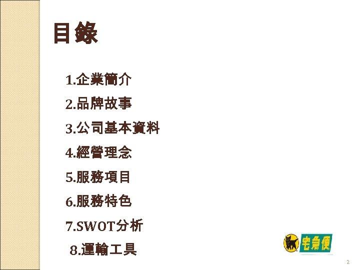 目錄 1. 企業簡介 2. 品牌故事 3. 公司基本資料 4. 經營理念 5. 服務項目 6. 服務特色 7.