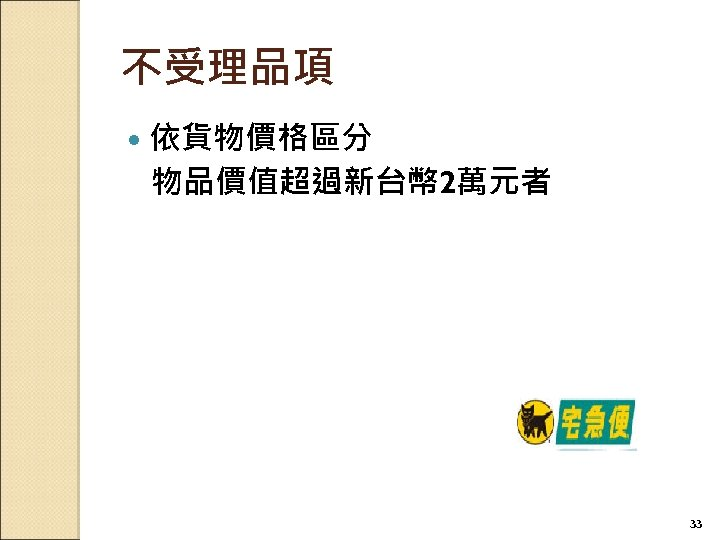 不受理品項 依貨物價格區分 物品價值超過新台幣 2萬元者 33