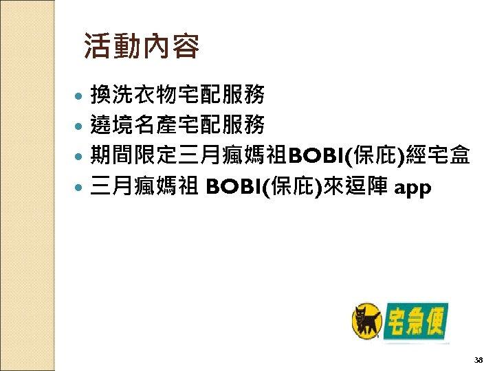 活動內容 換洗衣物宅配服務 遶境名產宅配服務 期間限定三月瘋媽祖BOBI(保庇)經宅盒 三月瘋媽祖 BOBI(保庇)來逗陣 app 38