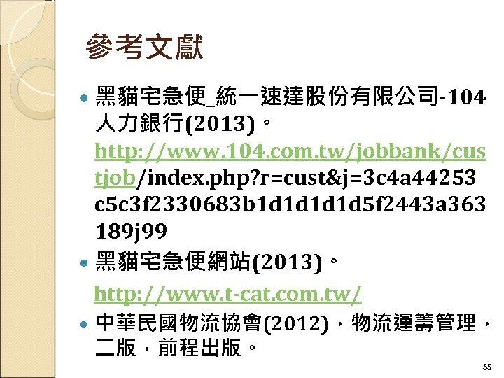參考文獻 黑貓宅急便_統一速達股份有限公司-104 人力銀行(2013)。 http: //www. 104. com. tw/jobbank/cus tjob/index. php? r=cust&j=3 c 4 a