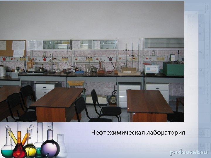 Нефтехимическая лаборатория