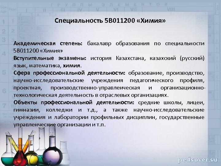 Специальность 5 В 011200 «Химия» Академическая степень: бакалавр образования по специальности 5 В 011200