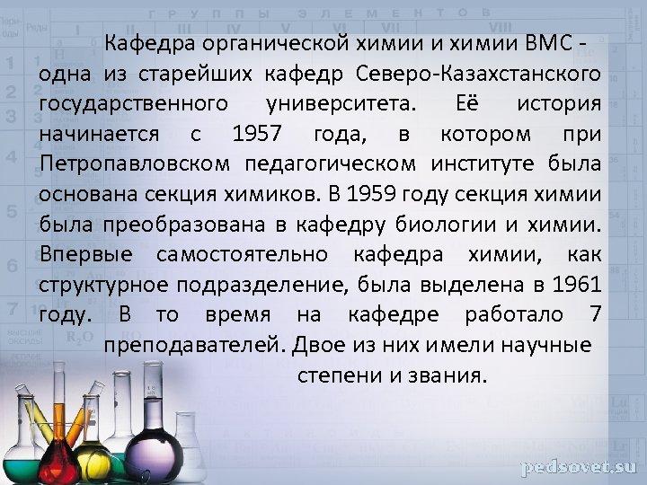 Кафедра органической химии и химии ВМС - одна из старейших кафедр Северо-Казахстанского государственного университета.