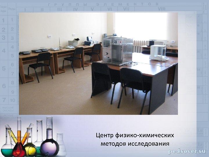 Центр физико-химических методов исследования
