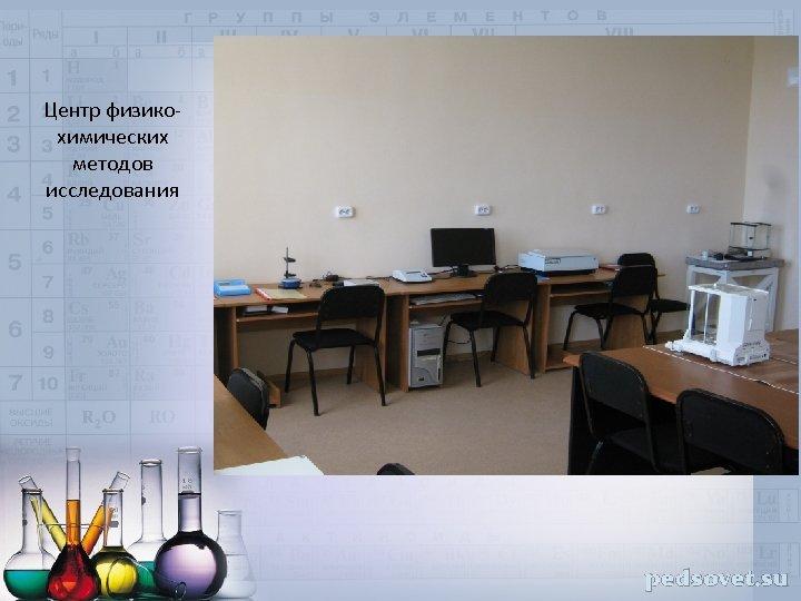 Центр физикохимических методов исследования