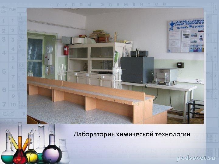 Лаборатория химической технологии