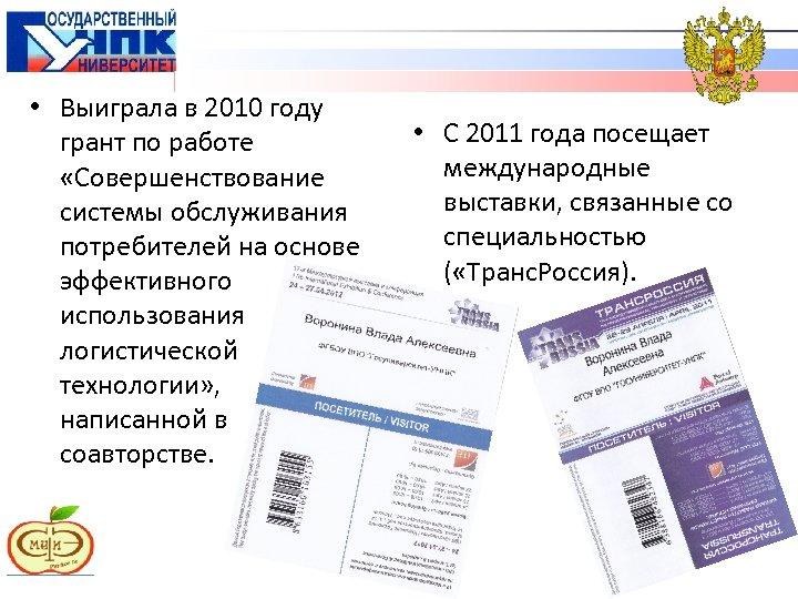 • Выиграла в 2010 году грант по работе «Совершенствование системы обслуживания потребителей на