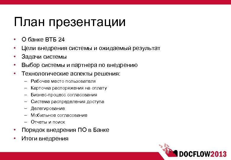 План презентации • • • О банке ВТБ 24 Цели внедрения системы и ожидаемый