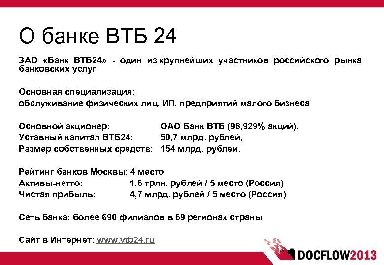 О банке ВТБ 24 ЗАО «Банк ВТБ 24» - один из крупнейших участников российского