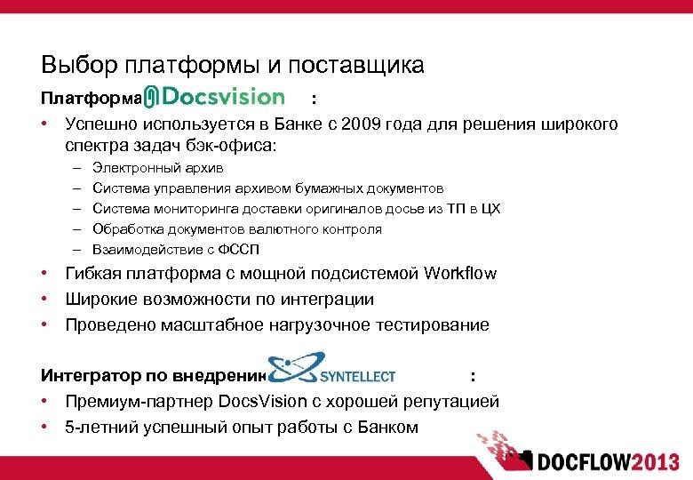 Выбор платформы и поставщика Платформа : • Успешно используется в Банке с 2009 года
