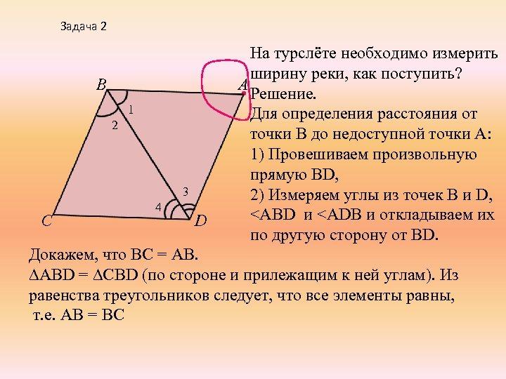 Задача 2 B 1 2 3 C 4 D На турслёте необходимо измерить ширину