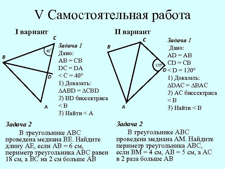 V Самостоятельная работа I вариант B 40° D A II вариант C Задача 1